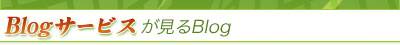 「Blogサービス」が見るBlog