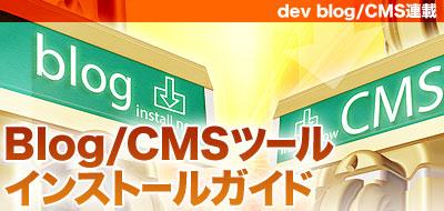 dev blog/CMS連載:Blog/CMSツール インストールガイド