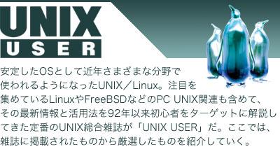 UNIX USER