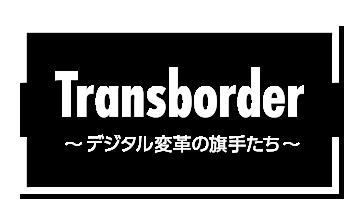 Transborder 〜デジタル変革の旗手たち〜