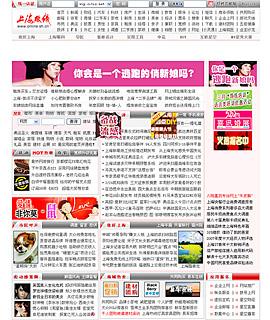 上海の若者に人気のポータルサイト「上海電線(オンライン)」