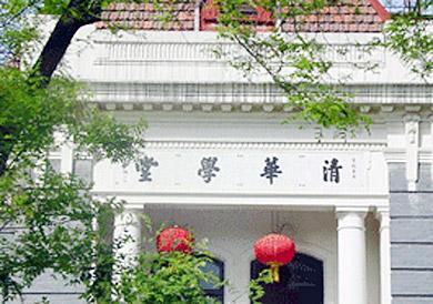 日立と清華大学は人材育成分野で連携を図る(写真は同大学Webサイトより)