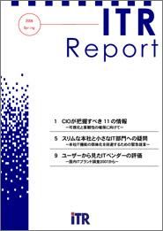 2008 Spring ITR Report