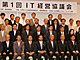 「IT経営協議会」発足、憂国の経営者がITを生かした経営を討議
