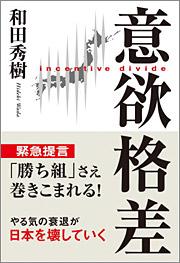 『意欲格差』著者:和田秀樹、定価:1400円(税抜)、体裁:四六判 224ページ、発行:2008年8月、中経出版