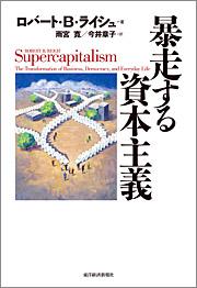 『暴走する資本主義』著者:ロバート・B・ライシュ、定価:2100円(税込)、体裁:四六判 336ページ、発行:2008年6月、東洋経済新報社