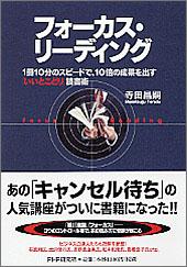『フォーカス・リーディング』著者:寺田昌嗣、定価:1155円(税込)、体裁:四六判 224ページ、発行:2008年7月、PHP研究所