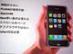 ベリングポイントがiPhoneを1000台導入