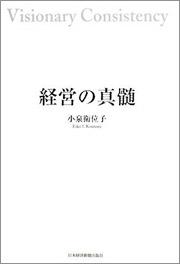 『経営の真髄』著者:小泉衛位子、定価:1575円(税込)、体裁:四六判 120ページ、発行:2008年10月、日本経済新聞出版社