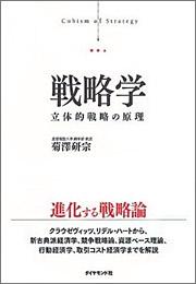 『戦略学—立体的戦略の原理』 著者:菊澤研宗、定価:2520円(税込)、体裁:B6 204ページ、発行:2008年8月、ダイアモンド社