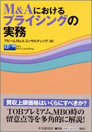 『M&Aにおけるプライシングの実務』 編者:アビーム M&A コンサルティング、定価:3800円(税別)、体裁:A5判 341ページ、発行:2008年9月、中央経済社