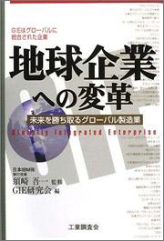 『地球企業への変革——未来を勝ち取るグローバル製造業』 編者:日本IBM GIE研究会、定価:2100円(税込)、体裁:四六判 270ページ、発行:2008年10月、工業調査会