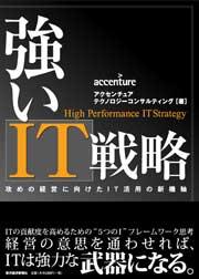 『強いIT戦略 攻めの経営に向けたIT活用の新機軸』 著者:アクセンチュア テクノロジーコンサルティング、定価:2310円(税込)、体裁:A5判 192ページ、発行:2008年12月、東洋経済新報社
