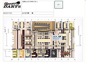 OfficeDARTSのイメージ