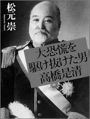 今の日本政治に多大な示唆――「大恐慌を駆け抜けた男 高橋是清」:経営 ...