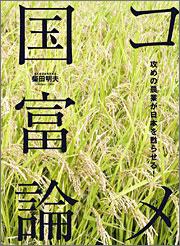 『コメ国富論—攻めの農業が日本を甦らせる!』 著者:柴田明夫、定価:1890円(税込)、体裁:223ページ、発行:2009年3月、角川SSコミュニケーションズ