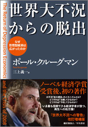 『世界大不況からの脱出—なぜ恐慌型経済は広がったのか』 著者:ポール・クルーグマン 翻訳:三上義一、定価:1575円(税込)、体裁:288ページ、発行:2009年3月、早川書房