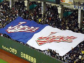 侍ジャパンの活躍に沸く日本の応援席=2009年3月7日、東京ドーム
