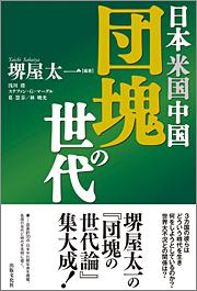 『日本 米国 中国 団塊の世代』 著者:堺屋太一、浅川港、ステファン・G・マーグル、葛慧芬、林暁光、定価:1680円(税込)、体裁:四六判 232ページ、発行:2009年3月、出版文化社
