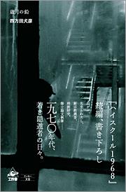 『歳月の鉛』 著者:四方田犬彦、定価:2520円(税込)、体裁:四六変形判 344ページ、発行:2009年5月、工作舎