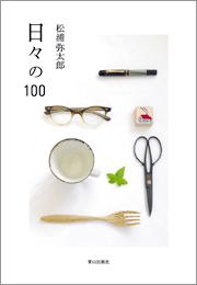 『日々の100』 著者:松浦弥太郎、定価:1995円(税込)、体裁:四六判 224ページ、発行:2009年3月、青山出版社