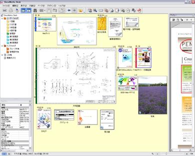 DocuWorksは、机の上に紙を並べるようなイメージで文書を管理する。もちろん配置は自由自在で、操作も軽快に行える。