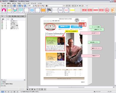 Microsoft Office文書や紙から取り込んだ文書などさまざまな形式の文書データをDocuWorksに取り込むことで、単一の文書として束ね、管理することができる。付箋紙、印鑑やマーカーなどの書き込みも可能。動作の軽快さや、ページ数を厚みのイメージで示すなどといった工夫もあり、紙の文書に近い感覚だ。