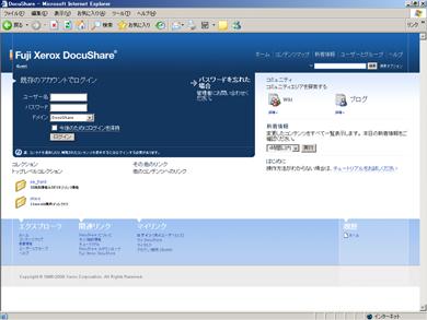 DocuShareには、あらゆる文書(ファイル)を登録可能。Webベースのソリューションであり、各種ブラウザから手軽に利用できる