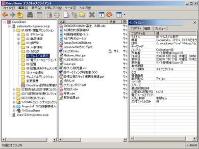 エクスプローラのような操作感で扱えるクライアント用ソフトウエア「DocuShare デスクトップクライアント」もある