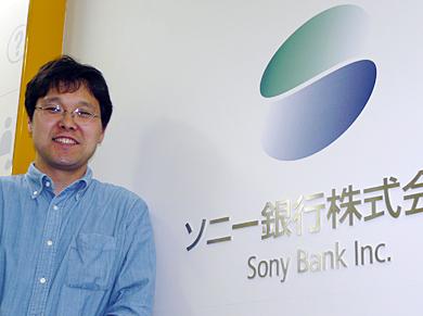 ソニー銀行 営業企画部 マーケティング・オフィサーの河原塚徹氏