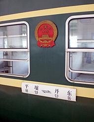 丹東(中国)から平壌(北朝鮮)へ向かう列車