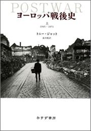 『ヨーロッパ戦後史』(上) 著者:トニー・ジャット 訳者:森本醇、定価:6300円(税込)、体裁:A5判 608ページ、発行:2008年3月、みすず書房