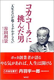 『コカ・コーラに挑んだ男—「人生なにが起こるかわからない」』 著者:谷田利景、定価:1470円(税込)、体裁:218ページ、発行:2008年12月、ワック