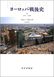 『ヨーロッパ戦後史』(下) 著者:トニー・ジャット 訳者:浅沼澄、定価:6300円(税込)、体裁:A5判 544ページ、発行:2008年8月、みすず書房