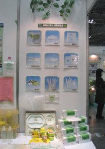 植物由来生分解性プラスチック製品を展示していたバイオプラスチックパビリオンのミヤゲンブース