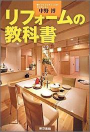 中野博著「リフォームの教科書 健康エコライフの実現」(東京書籍)