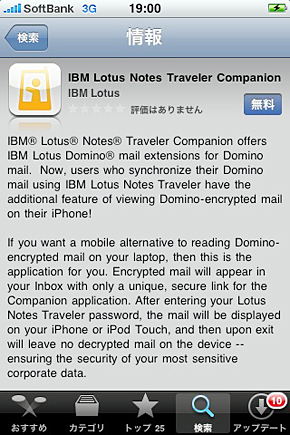 App Storeでの「IBM Lotus Notes Traveler Companion」ダウンロード画面