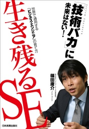 『生き残るSE』 著者:篠田庸介、定価:1575円(税込)、体裁:240ページ、発行:2010年1月、日本実業出版社