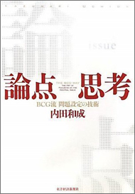 『論点思考』 著者:内田和成、定価:1680円(税込)、体裁:四六判上製 240ページ、発行:2010年2月、東洋経済新報社