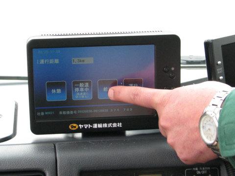 See-T Naviの車載機。タッチパネルで操作するが、走行中は「一般道走行中(高速道に切り替え)」などが表示され、操作できない仕組みとなっている。急発進、急加速すると音声で警告されるほか、見通しが悪い、事故が多いといった走行危険エリアや、道幅が狭いなどの理由で内規で走行禁止にしたエリアに入ると、注意・警告する音声が流される