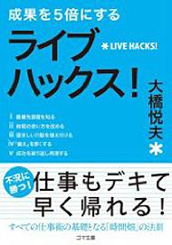 大橋悦夫著『成果を5倍にする ライブハックス!』(ゴマブックス)
