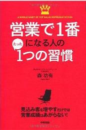 『営業で1番になる人のたった1つの習慣』(中経出版)