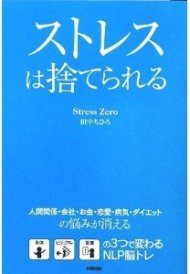 stressbook.jpg