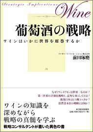 『葡萄酒の戦略』 著者:前田琢磨、定価:2520円(税込)、体裁:四六判上製 296ページ、発行:2010年9月、東洋経済新報社