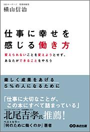 『仕事に幸せを感じる働き方』 著者:横山信治、定価:1470円(税込)、体裁:215ページ、発行:2010年12月、あさ出版