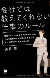 nagaibook.jpg