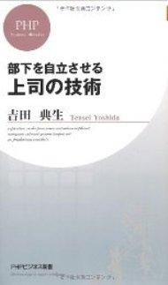 yoshidabook.jpg