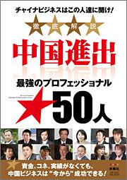 『中国進出 最強のプロフェッショナル50人 チャイナビジネスはこの人達に聞け!』 著者:週刊SPA! 中国取材班、定価:1260円(税込)、体裁:143ページ、発行:2011年2月、扶桑社