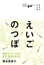 sekiyabook190.jpg