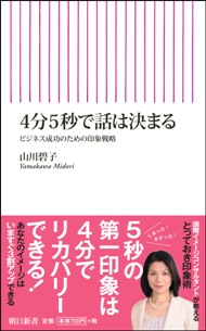 yamakawabook190.jpg